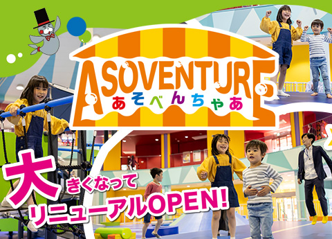 "Kids Area ""Asoventure"" (all-weather kids park)"