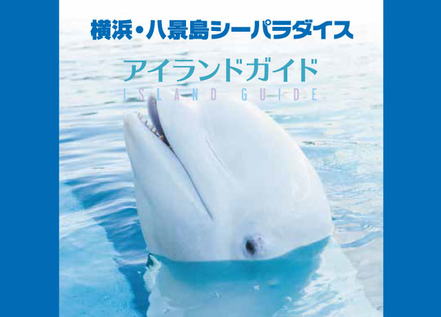 WEB version Sea Paradise Guide (supporting 6 languages)