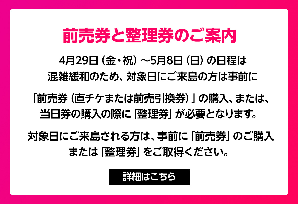 WEB整理券のご案内